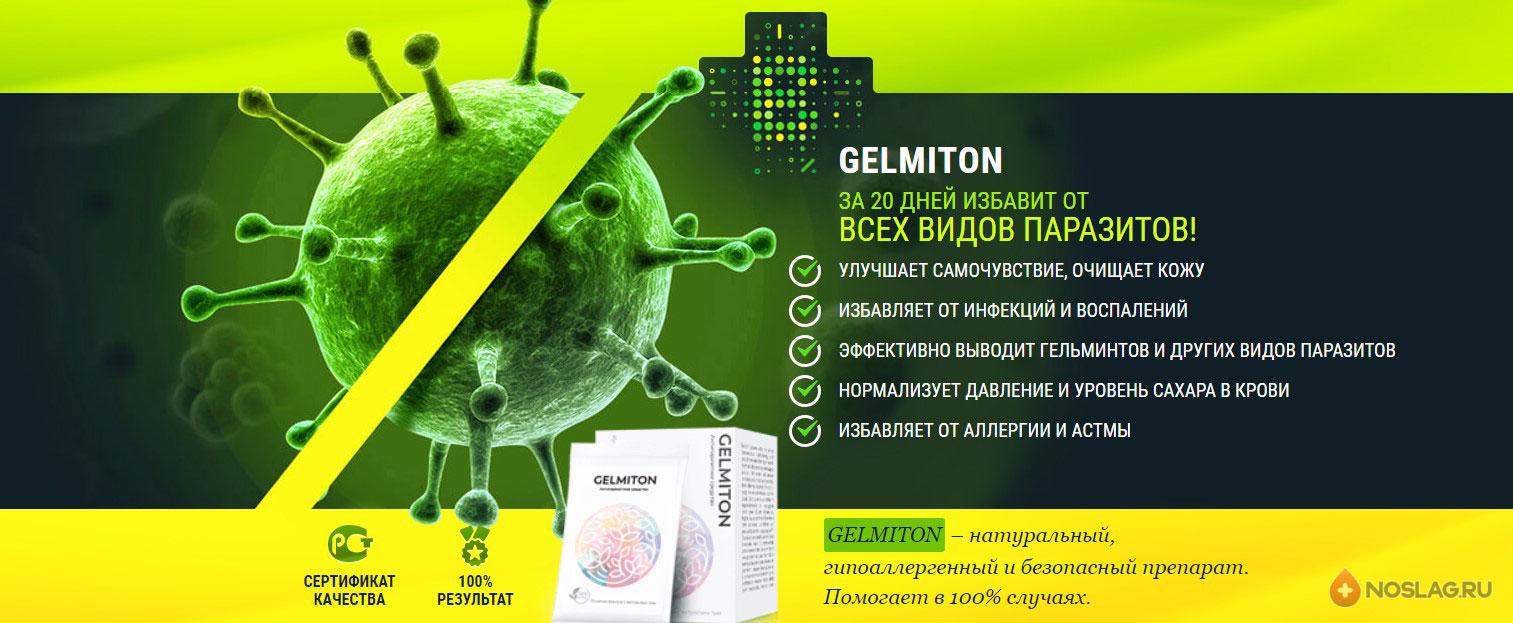 Гельмитон — развод населения? g1