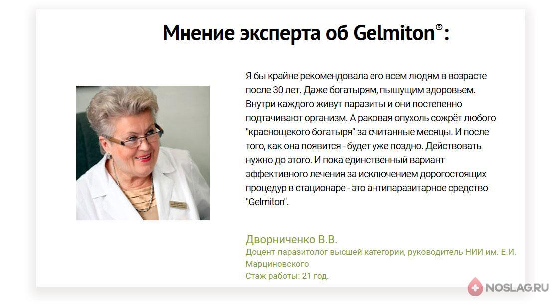 Гельмитон — развод населения? g5