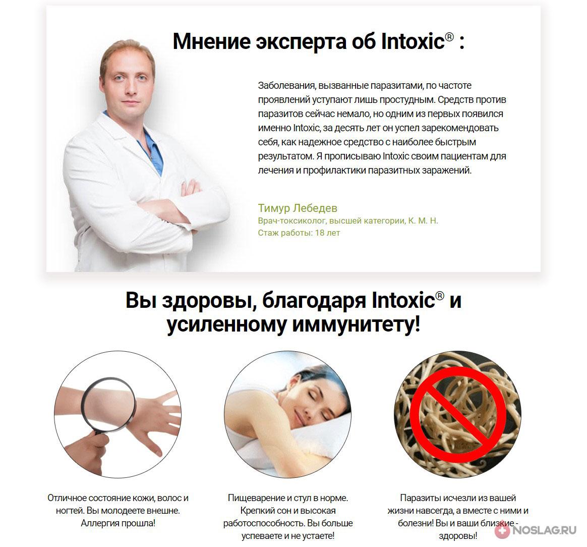 Вся правда об Интоксик от паразитов i4