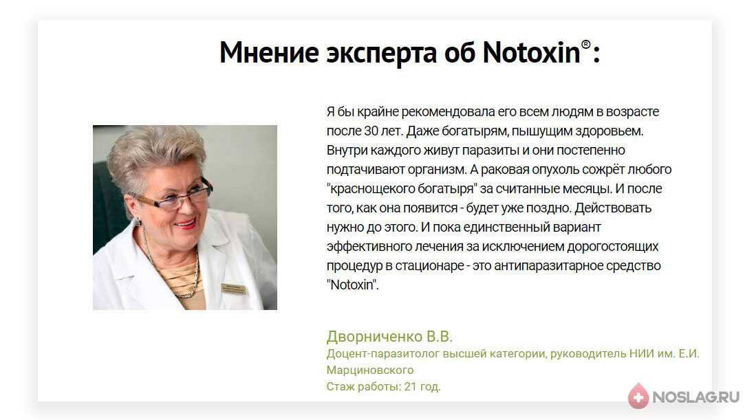 Notoxin — развод nt7