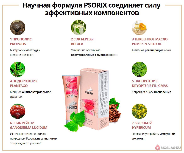 Psorix — развод p2