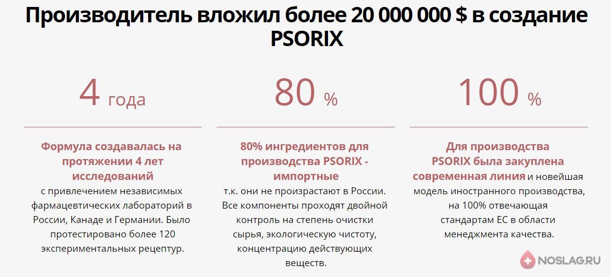 Psorix — развод p7
