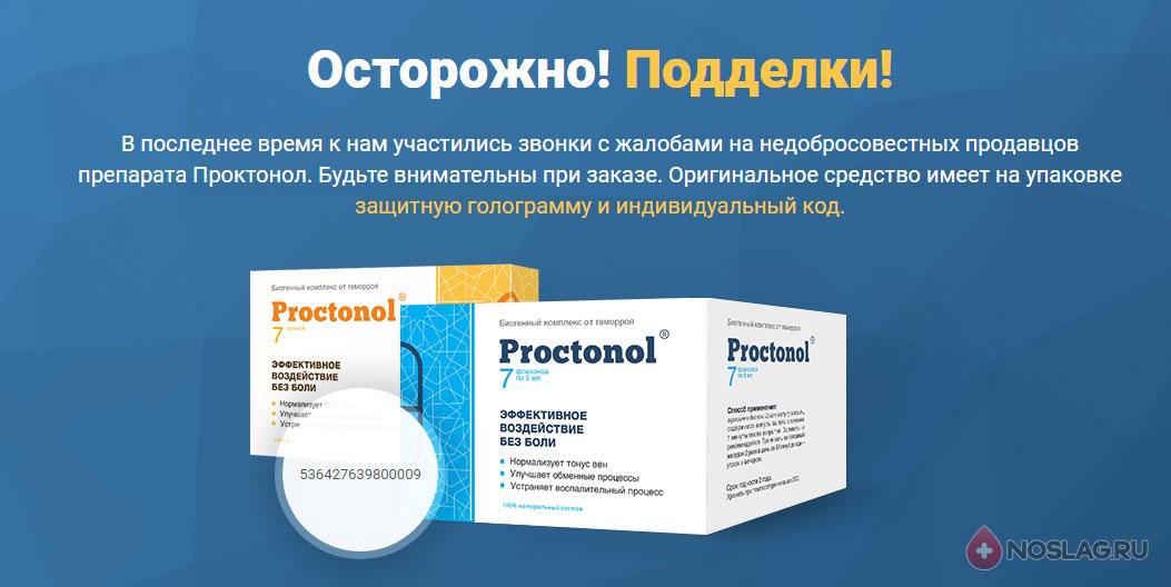 Комплекс при геморрое Проктонол pr5