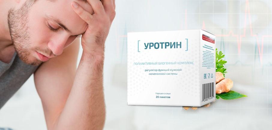Уротрин лекарственное средство