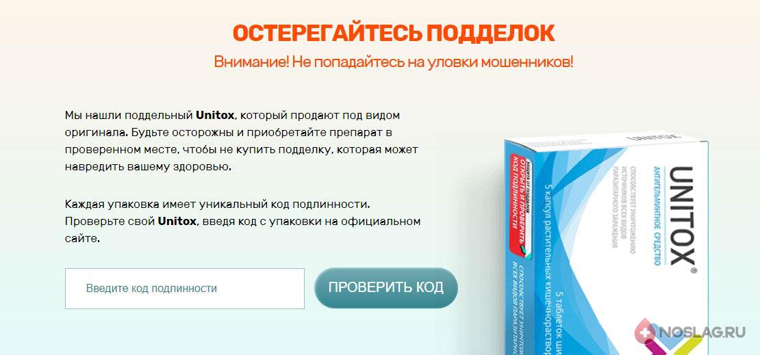 Unitox — отзывы, инструкция, где купить? u7