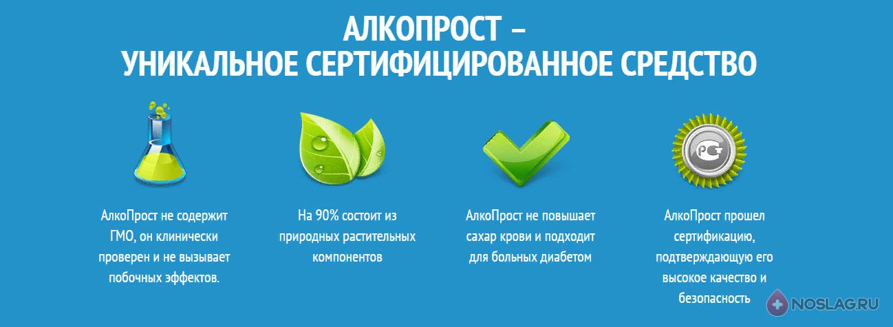 Капли Алкопрост от алкоголизма Alkoprost