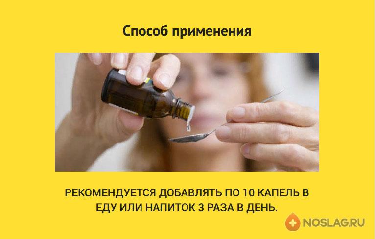 Капли Алкопрост от алкоголизма Alkoprost2