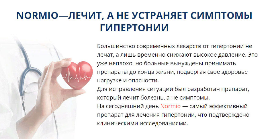 Нормио от гипертонии Normio
