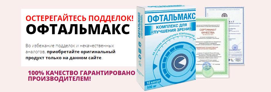 Офтальмакс — развод или нет? Oftalmaks-4