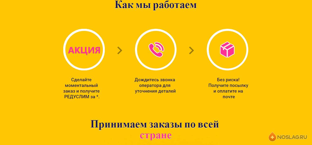 Редуслим в аптеках Ростова на Дону Reduslim10