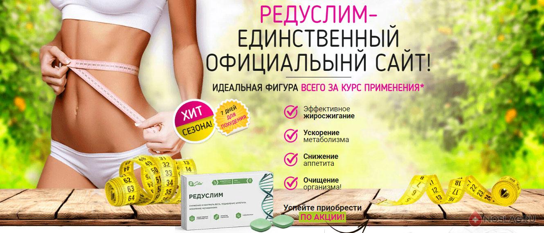 Редуслим в аптеках Reduslim4-1