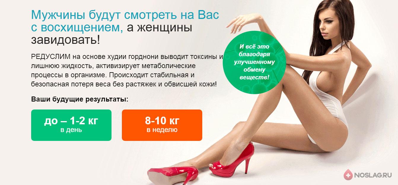 Редуслим в Казахстане Reduslim9