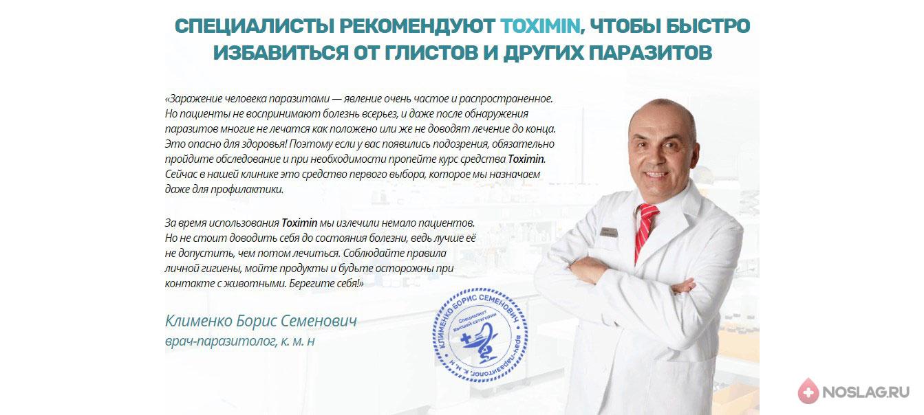 Токсимин от паразитов Toksimin2