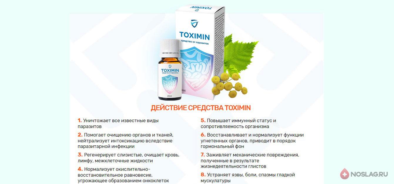 Токсимин от паразитов Toksimin4