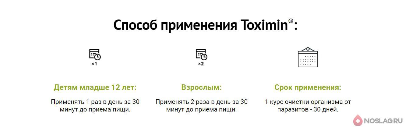 Токсимин от паразитов Toksimin5