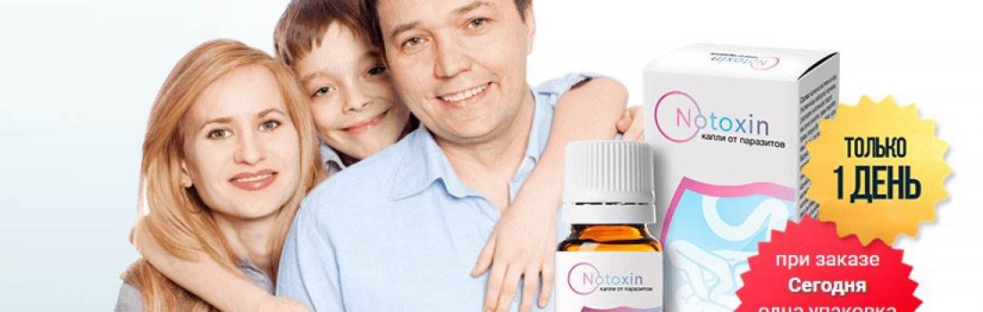 Цена Нотоксин